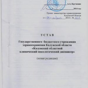ustav-kokod-page1